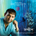 Birohi Papiha Bole - Najrul Songs by Sandeep Chatterjee