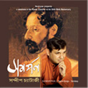 Samarpan - Tagore Songs by Sandeep Chatterjee